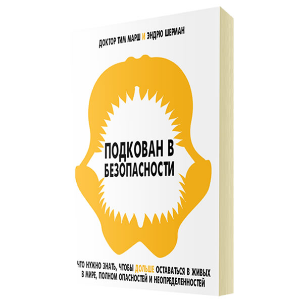 cover_safety_savvy_russian_3d_600x600px_141217